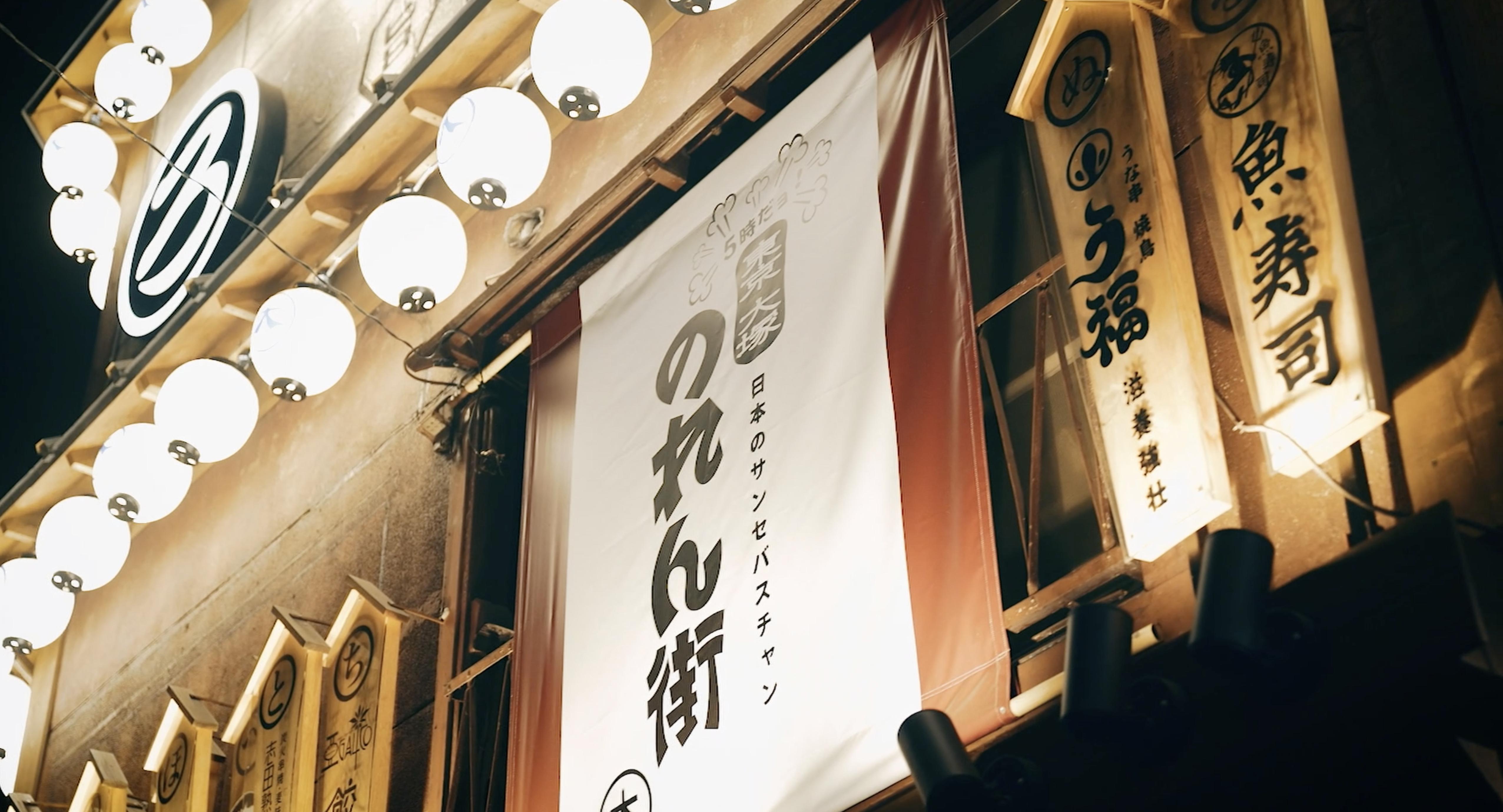東京大塚 のれん街 / Norengai Promotion Film